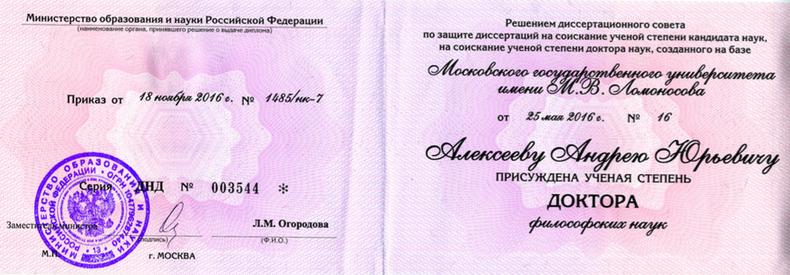 Поздравление с получением диплома доктора философских наук  Поздравление с получением диплома доктора философских наук